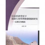 信息经济背景下旅游行业管理体制创新研究--以浙江为视点