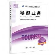 全国导游资格考试统编教材--导游业务(第三版)