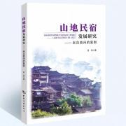 山地民宿研究——来自贵州的案例