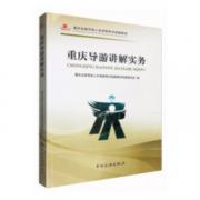 重庆全国导游资格考试统编教材--重庆导游讲解实务