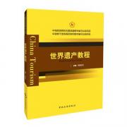 中国旅游院校五星联盟教材编写出版项目 中国骨干旅游高职院校教材编写出版项目--世界遗产教程