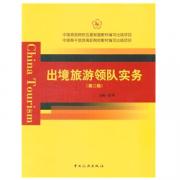 中国旅游院校五星联盟教材编写出版项目 中国骨干旅游高职院校教材编写出版项目--出境旅游领队实务(第二版)