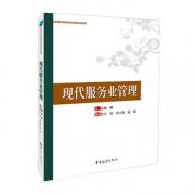 中国旅游业普通高等教育应用型规划教材--现代服务业管理