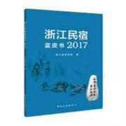 浙江民宿蓝皮书2017