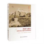 阅读与旅行羔羊:身体和灵魂诗意地栖居