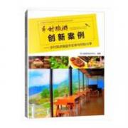 乡村旅游创新案例--乡村旅游操盘手实录与经验分享