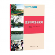 """全国重点旅游院校""""十三五""""规划教材 河北省省级精品课程教材--旅游市场营销策划"""