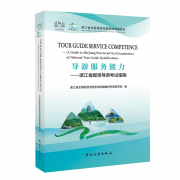 Tour Guide Service Competence——A Guide to Zhejiang Provincial Oral Examination of National Tour Guide Qualifications(导游服务能力. 浙江省现场导游考试指南)