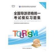 全国导游资格统一考试模拟习题集(2020)